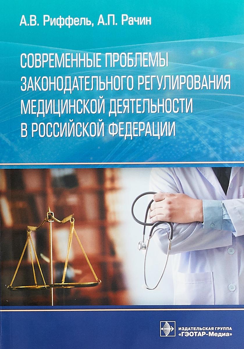 А. В. Риффель, А. П. Рачин Современные проблемы законодательного регулирования медицинской деятельности в Российской Федерации