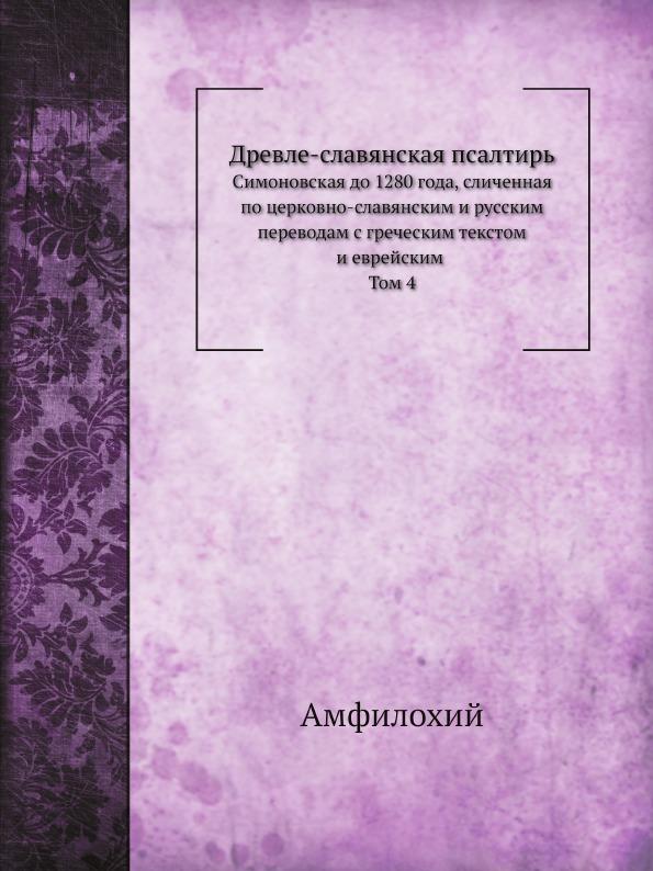 Амфилохий Древле-славянская псалтирь. Том 4