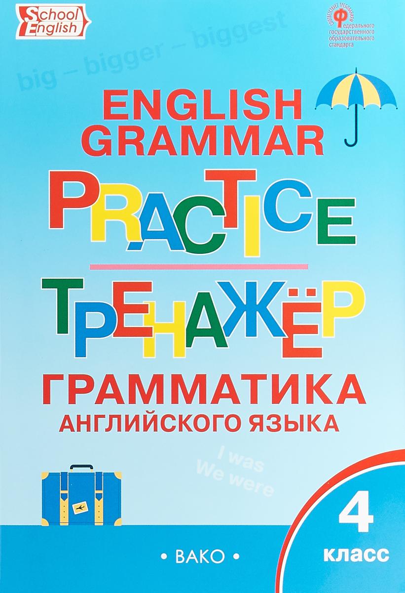 Grammar Practice 4 / Английский язык. 4 класс. Грамматический тренажер