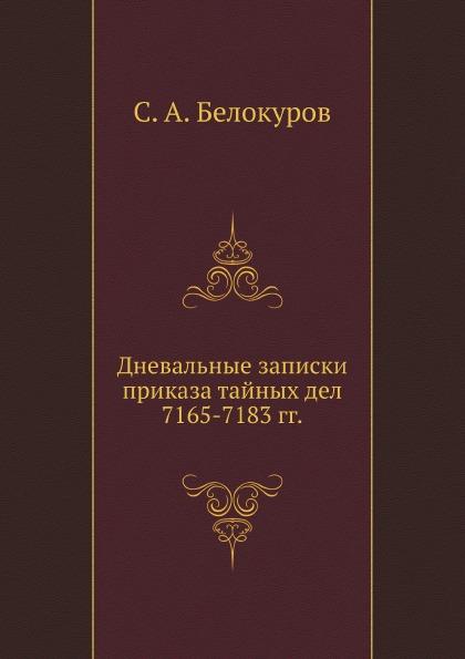 С. А. Белокуров Дневальные записки приказа тайных дел 7165-7183 гг.
