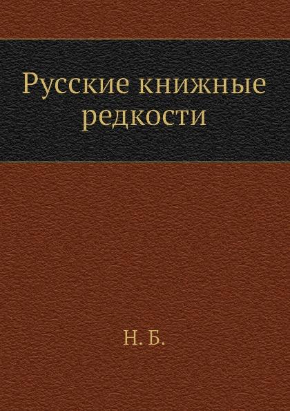 Н. Б Русские книжные редкости