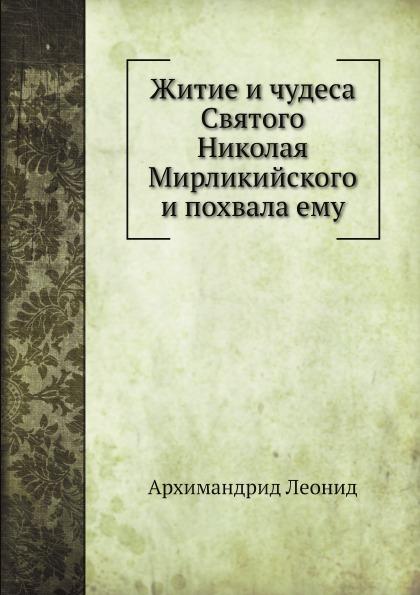 Архимандрид Леонид Житие и чудеса Святого Николая Мирликийского и похвала ему