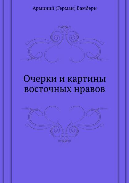 А. Вамбери Очерки и картины восточных нравов