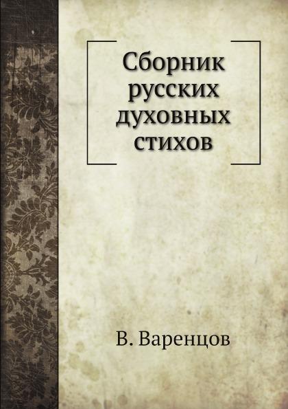 В. Варенцов Сборник русских духовных стихов