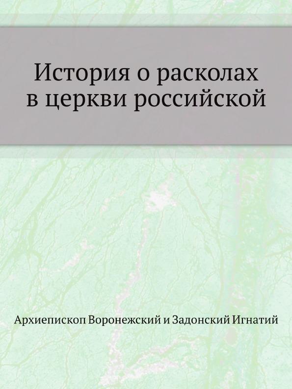 Архиепископ Игнатий История о расколах в церкви российской