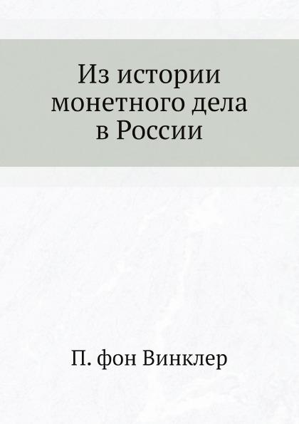 П. фон Винклер Из истории монетного дела в России