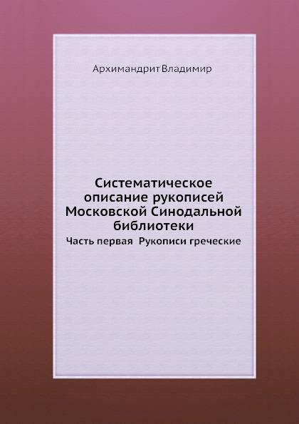 Систематическое описание рукописей Московской Синодальной библиотеки. Часть первая Рукописи греческие