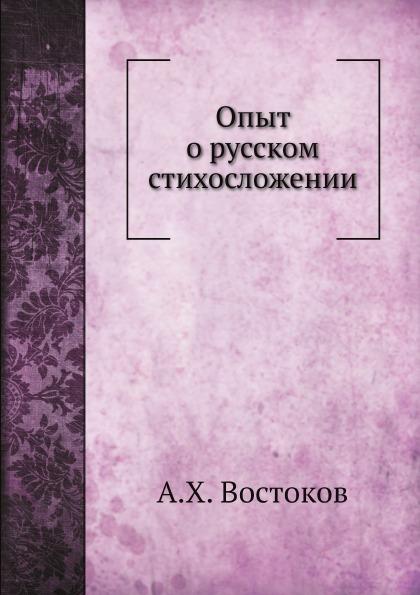 А.Х. Востоков Опыт о русском стихосложении