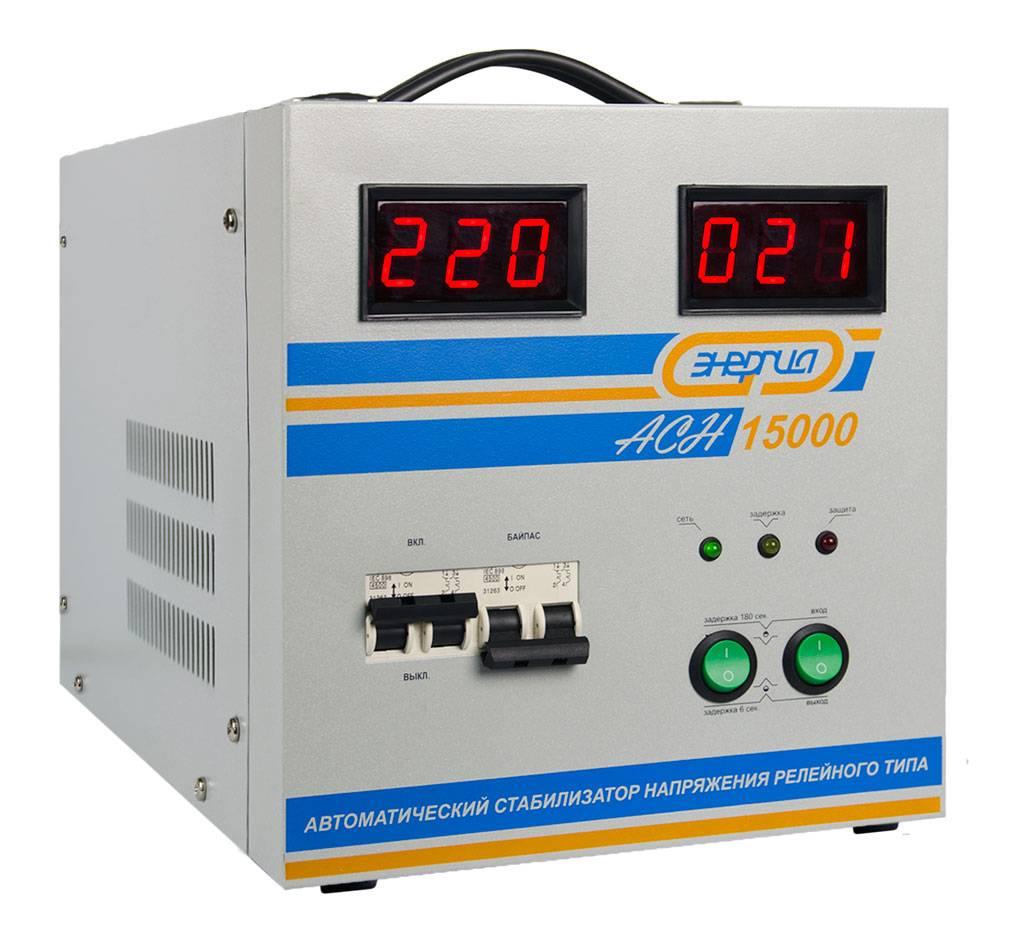 Стабилизатор напряжения Энергия АСН 15000 Энергия