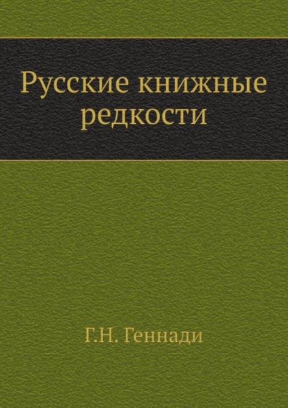 Г. Н. Геннади Русские книжные редкости