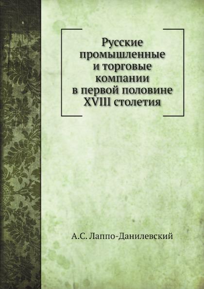 А.С. Лаппо-Данилевский Русские промышленные и торговые компании в первой половине XVIII столетия