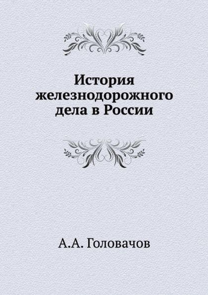 А.А. Головачов История железнодорожного дела в России