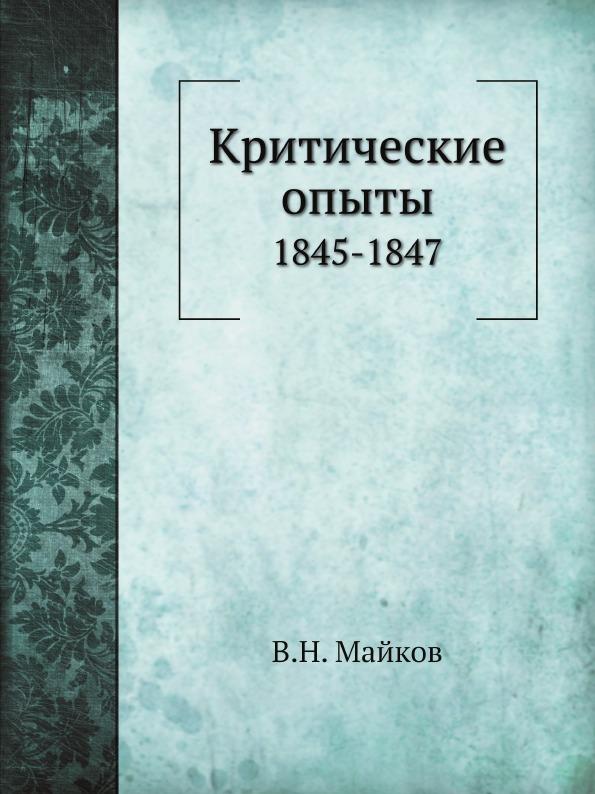 В.Н. Майков Критические опыты. 1845-1847