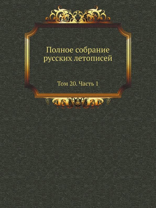 Полное собрание русских летописей. Том 20. Часть 1