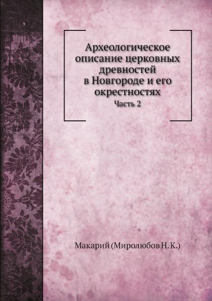 Археологическое описание церковных древностей в Новгороде и его окрестностях. Часть 2