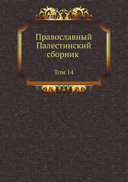 С. О. Долгов Православный Палестинский сборник. Том 14