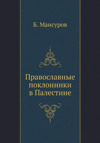 Б. Мансуров Православные поклонники в Палестине