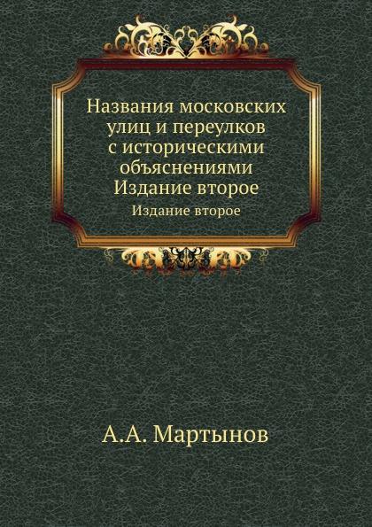 Названия московских улиц и переулков с историческими объяснениями. Издание второе