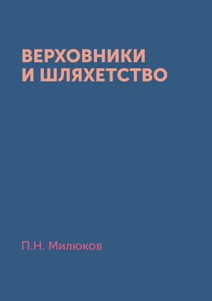 П. Н. Милюков Верховники и шляхетство