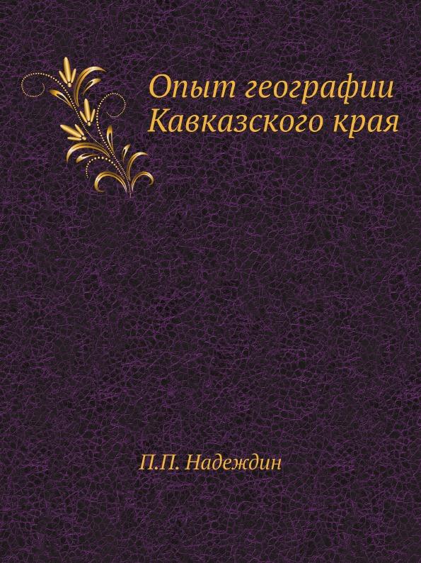П.П. Надеждин Опыт географии Кавказского края