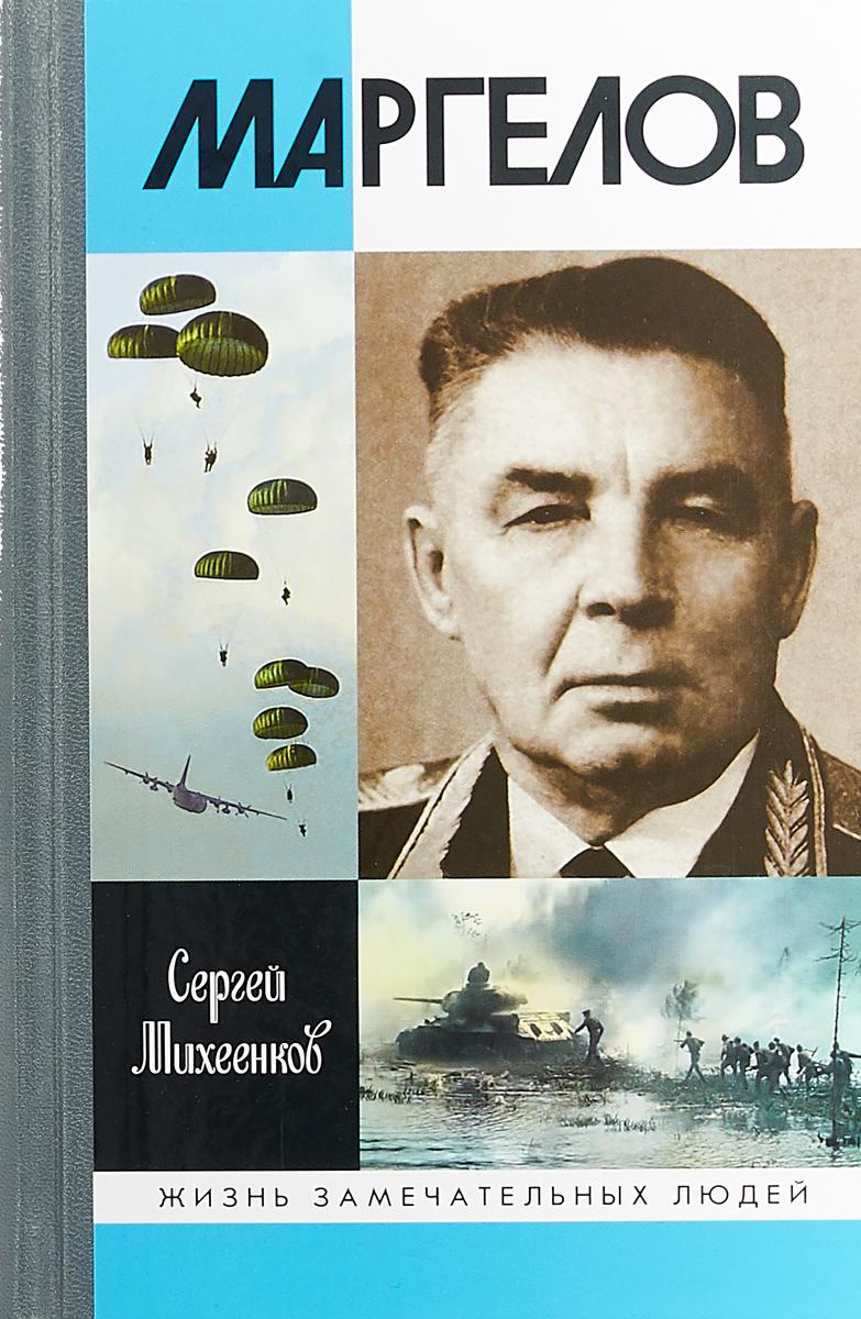 Сергей Михеенков Маргелов