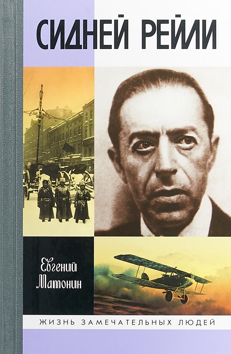 Евгений Матонин Сидней Рейли. Жизнь и приключения английского шпиона из Одессы