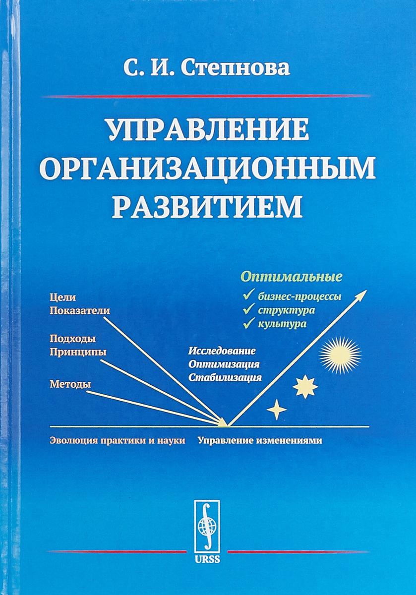 С. И. Степнова Управление организационным развитием