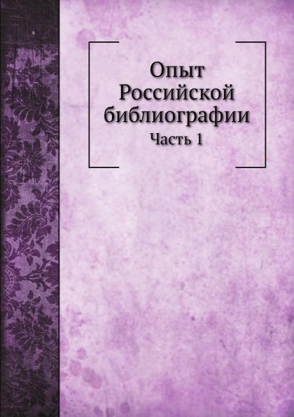 В. С. Сопиков Опыт Российской библиографии. Часть 1