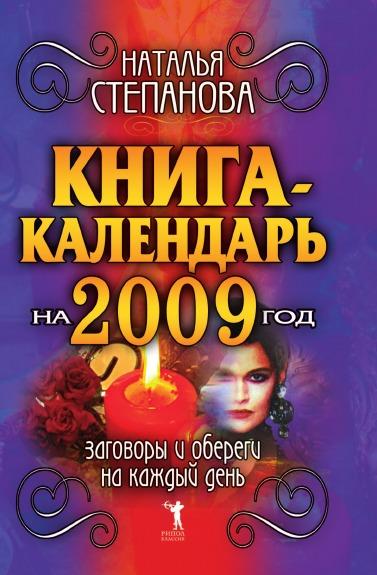 Н.И. Степанова Книга-календарь на 2009 год. Заговоры и обереги на каждый день