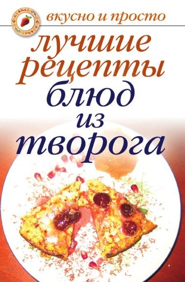 Е.А. Бойко Лучшие рецепты блюд из творога автор не указан лучшие рецепты домашних салатов