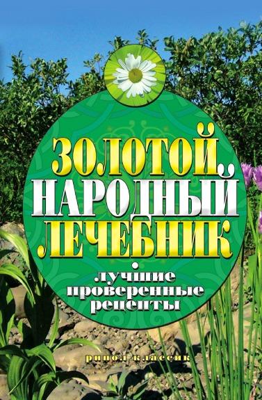 Е.Г. Капранова Золотой народный лечебник. Лучшие проверенные рецепты