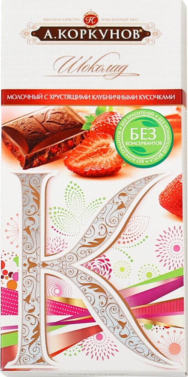 Шоколад А.Коркунов клубника, 90 г4606720008966_клубникаШоколад А. Коркунов - идеальный комплимент в любой ситуации.Теперь ваш любимый шоколад в весеннем дизайне и с весенним вкусом. Попробуйте настоящий молочный шоколад с хрустящими кусочками клубники.