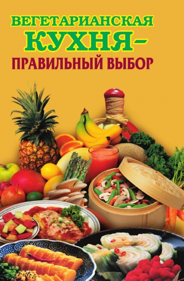 Е.Н. Грицак Вегетарианская кухня - правильный выбор