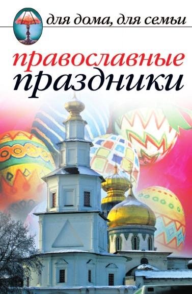 Е.А. Исаева Православные праздники