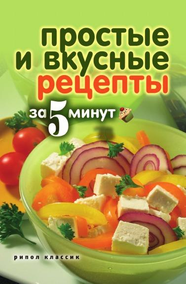 К. Сергеева Простые и вкусные рецепты за 5 минут