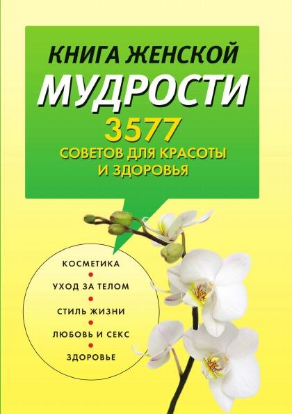 И.А. Литвинова, Ш. Фаелтон Книга женской мудрости. 3577 советов для красоты и здоровья