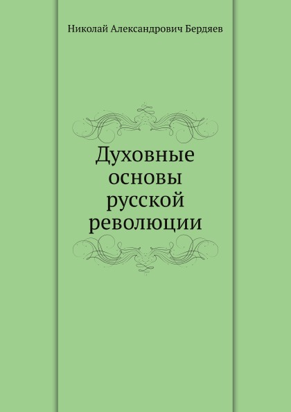 Н. Бердяев Духовные основы русской революции