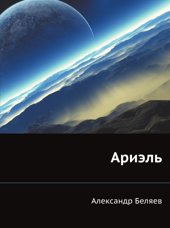А. Беляев Ариэль