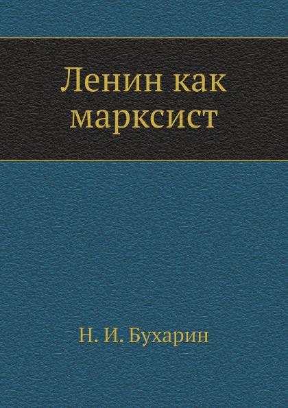 Н. Бухарин Ленин как марксист