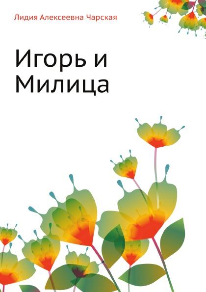 Игорь и Милица (Соколята)