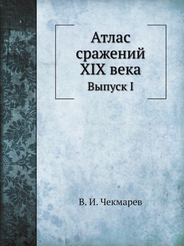В.И. Чекмарев Атлас сражений XIX века. Выпуск I