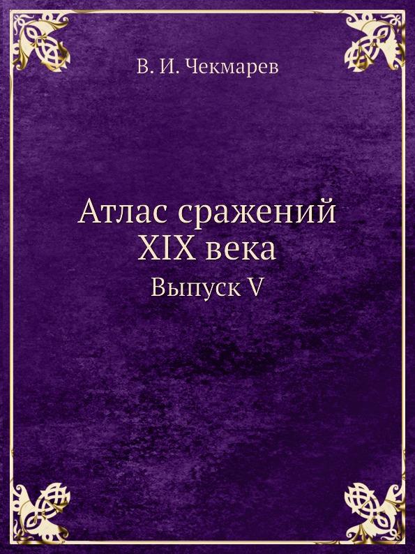 В.И. Чекмарев Атлас сражений XIX века. Выпуск V
