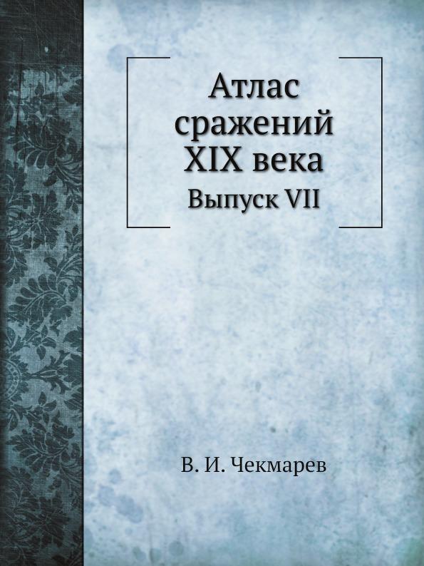 В.И. Чекмарев Атлас сражений XIX века. Выпуск VII