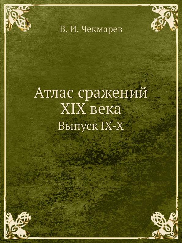 В.И. Чекмарев Атлас сражений XIX века. Выпуск IX-X