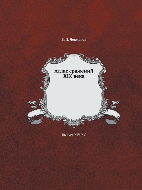 В.И. Чекмарев Атлас сражений XIX века. Выпуск XIV-XV