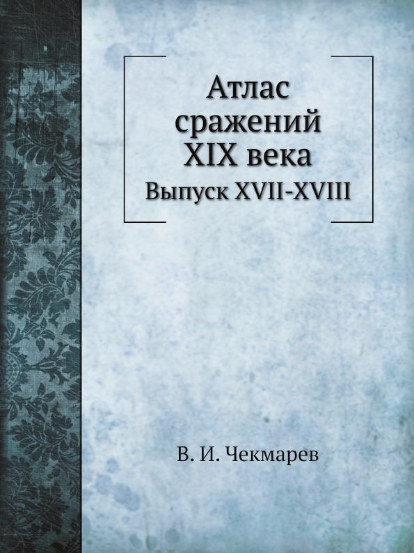 В.И. Чекмарев Атлас сражений XIX века. Выпуск XVII-XVIII