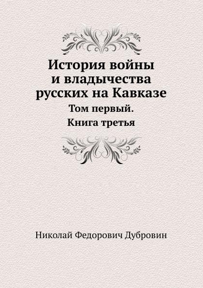 Д.Ф. Масловский История войны и владычества русских на Кавказе. Том I книга 3