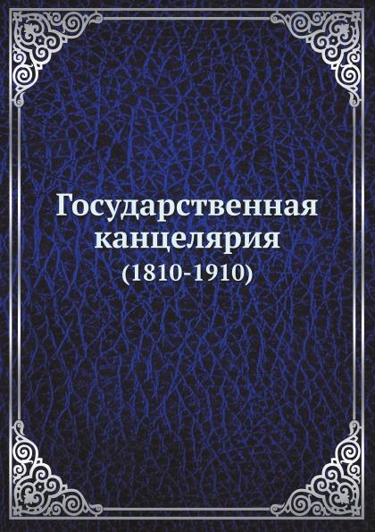 Неизвестный автор Государственная канцелярия. (1810-1910)