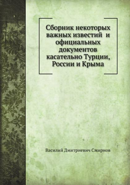 В. Д. Смирнов Сборник некоторых важных известий и официальных документов касательно Турции, России и Крыма