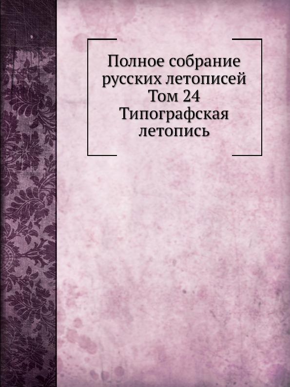 Полное собрание русских летописей. Том 24. Типографская летопись (846)
